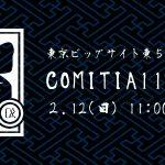 COMITIA119お知らせ